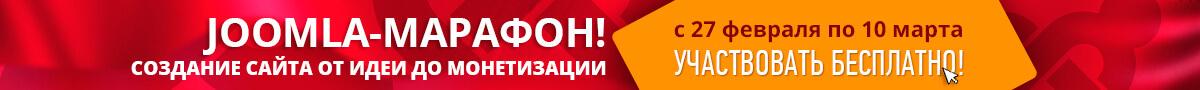 Joomla - марафон. Сайт на миллион