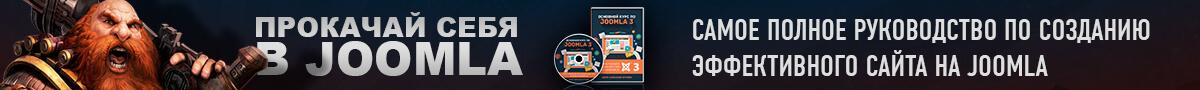 Основной курс по Joomla